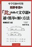 中学受験算数 熊野孝哉の「比」を使って文章題を速く簡単に解く方法 改訂3版 (YELL books)