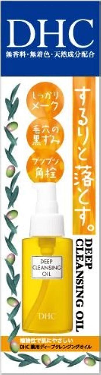 ブランデー手つかずの入浴【DHC】DHC 薬用ディープクレンジングオイル(SS) 70ml ×10個セット