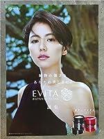 長澤まさみ EVITA エビータ ポスター