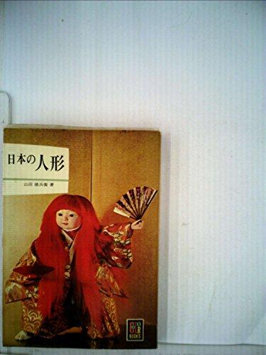 日本の人形 (1964年) (カラーブックス)