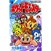 ポケットモンスターD・P編 第1巻 (コロコロドラゴンコミックス)