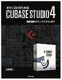 ギタリストのためのCUBASE STUDIO4