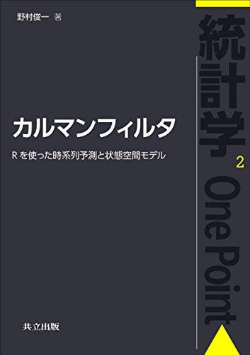 カルマンフィルタ —Rを使った時系列予測と状態空間モデル— (統計学One Point 2)