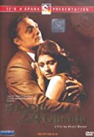 Ek Din 24 Ghante [DVD]