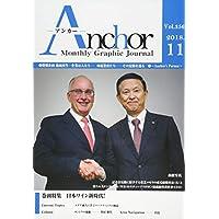 月刊 Anchor(アンカー) 2018-11月号