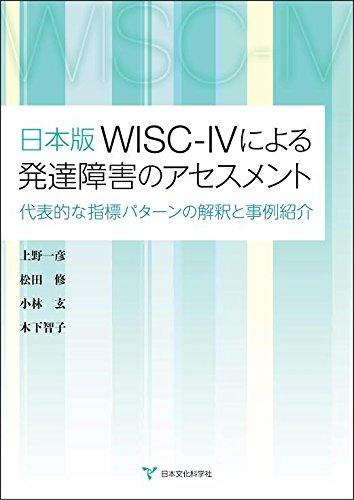 日本版WISC-IVによる発達障害のアセスメント ‐代表的な指標パターンの解釈と事例紹介‐