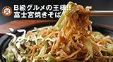 さのめん特製 「富士宮焼きそば 【黒麺】 12食セット」