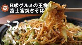 さのめん特製 富士宮焼きそば 【 黒麺 】 12食セット