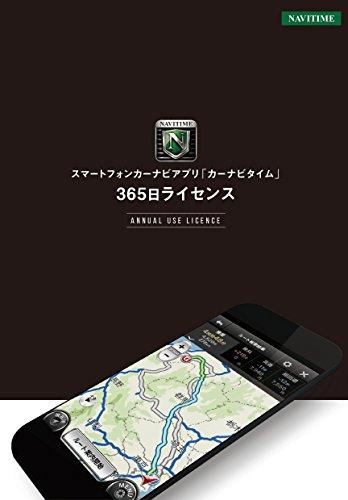 カーナビタイム365日ライセンス NAVITIME(ナビタイム)スマートフォンカーナビ 【Android端末・iPhone/iPad・タブレット対応】地図 自動更新 最新 VICS渋滞情報対応 ポータブルナビ