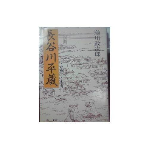 長谷川平蔵―その生涯と人足寄場 (中公文庫)
