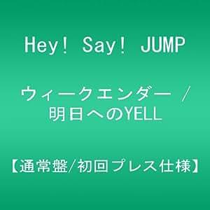 ウィークエンダー / 明日へのYELL 【通常盤/初回プレス仕様】