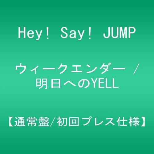 ウィークエンダー / 明日へのYELL 【通常盤/初回プレス...