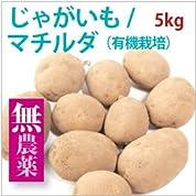 【じゃがいも/マチルダ(有機栽培)5kg】北海道産無農薬栽培!【送料込】