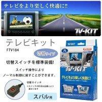 データシステム テレビキット(切替タイプ) スバル用 FTV184 【人気 おすすめ 】