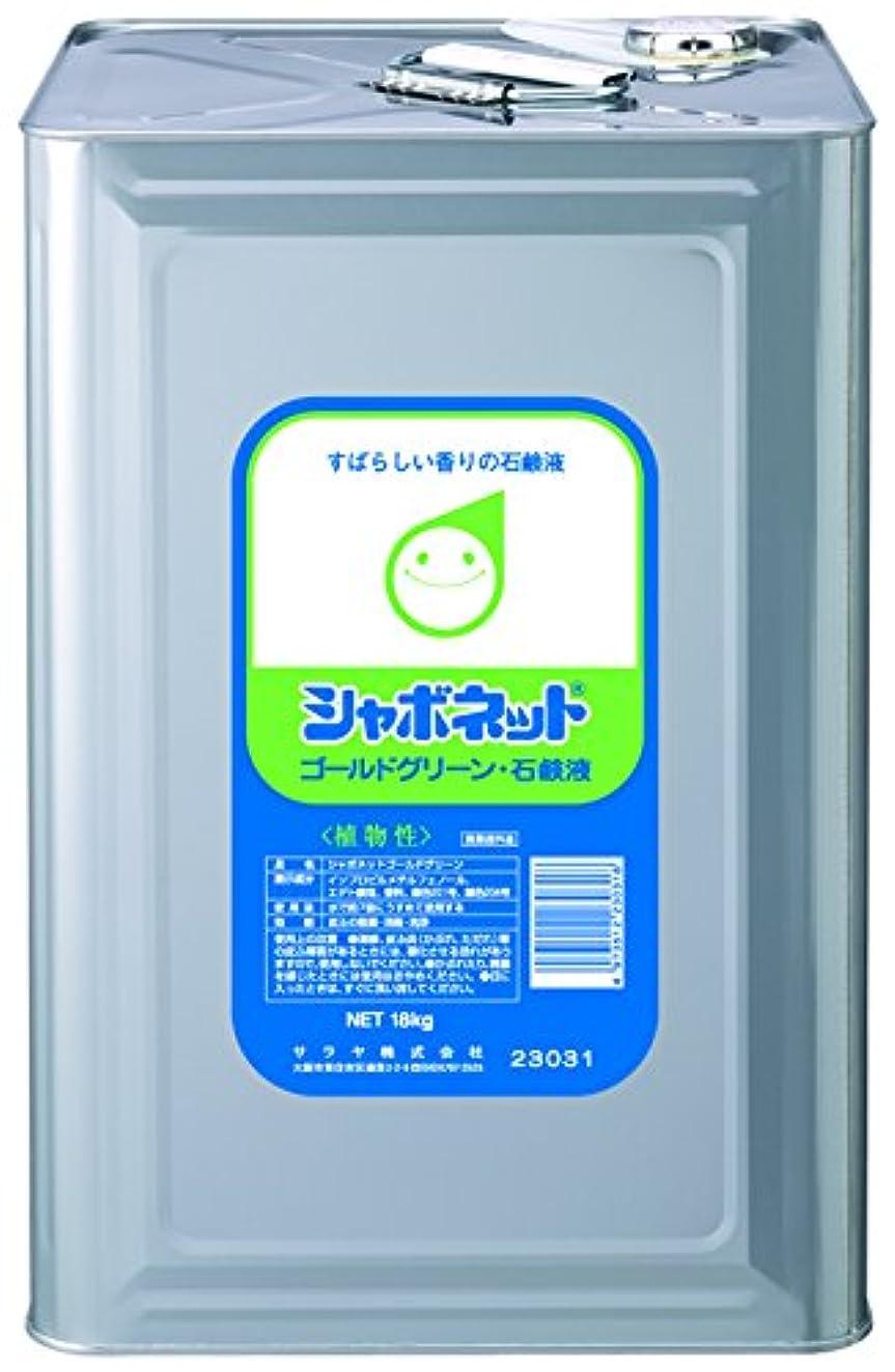集める行ゴムサラヤ シャボネット ゴールドグリーン 業務用 18kg