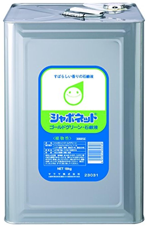 追放する統合五月サラヤ シャボネット ゴールドグリーン 業務用 18kg