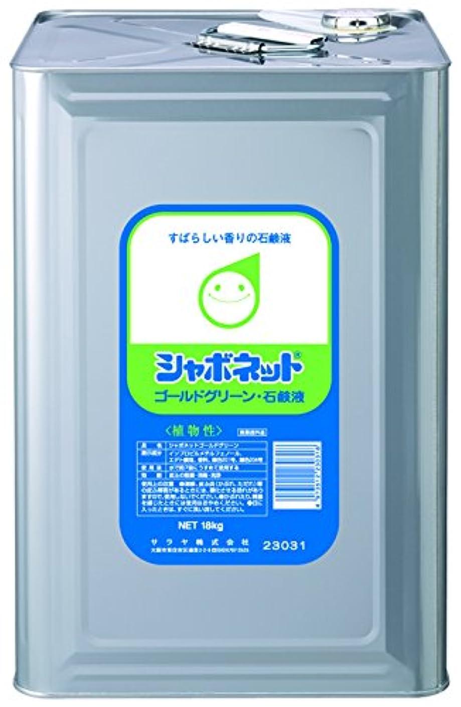 知る温かいペナルティサラヤ シャボネット ゴールドグリーン 業務用 18kg