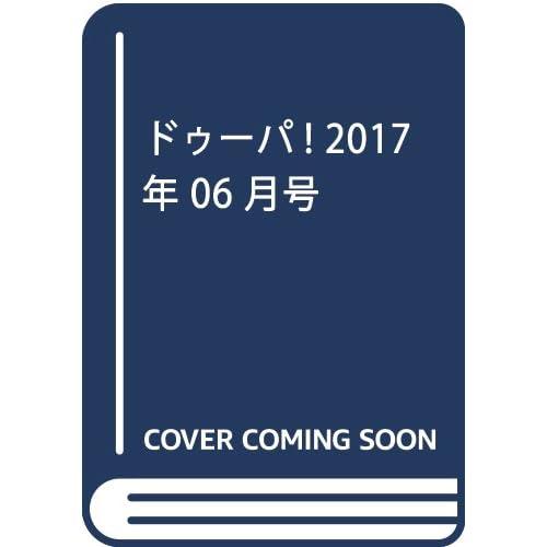 ドゥーパ! 2017年 06 月号 [雑誌]