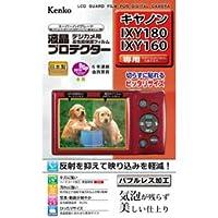 ケンコー・トキナー 液晶プロテクタ- キヤノンIXY180/IXY160用 KEN77258 ケンコー・トキナー