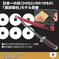 【まとめ 4セット】 ニッケン刃物 名刀ペーパーナイフ 真田幸村モデル 8117153