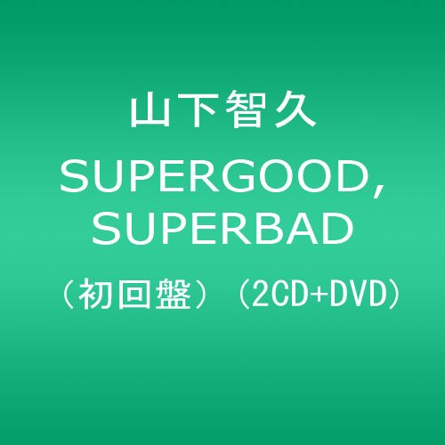 SUPERGOOD,SUPERBAD(初回限定盤)(DVD付)