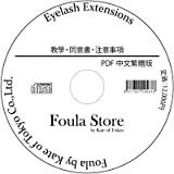 【フーラ】教學・同意書・注意事項 CD(美容院專 用PDF)-中文繁體版