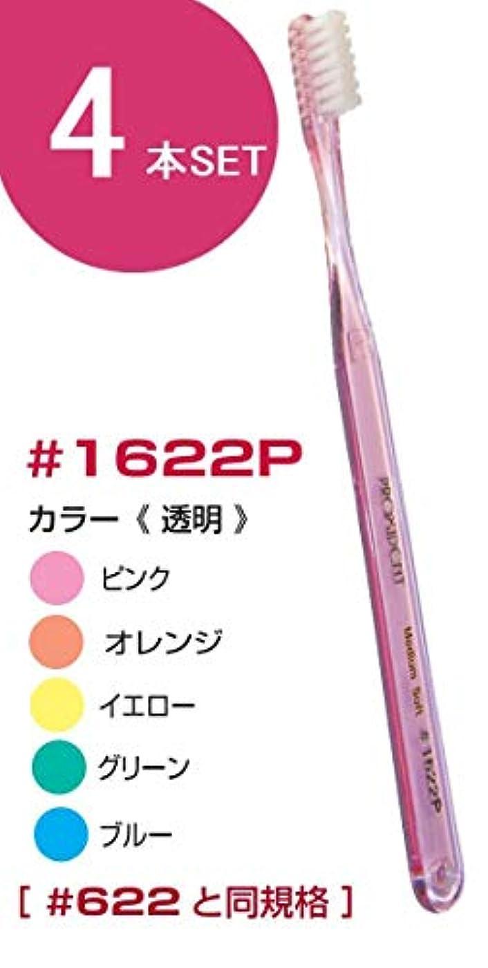 プローデント プロキシデント コンパクトヘッド MS(ミディアムソフト) #1622P(#622と同規格) 歯ブラシ 4本