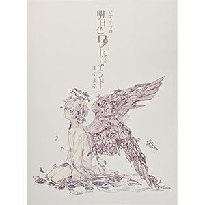 ピアノ・ソロ まふまふ / 明日色ワールドエンド