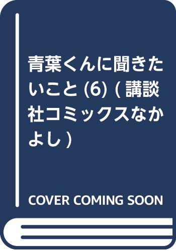 青葉くんに聞きたいこと(6) (講談社コミックスなかよし)