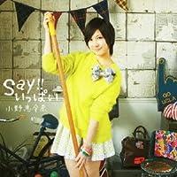 Say!!いっぱい 小野恵令奈 - 歌...
