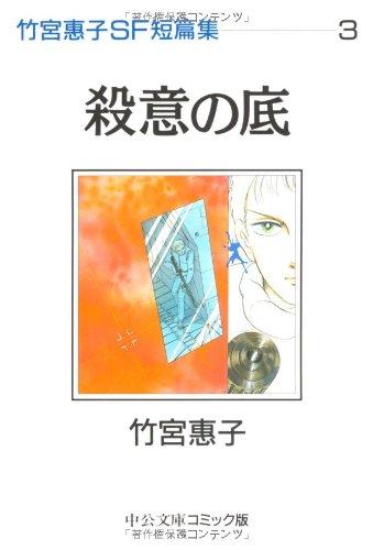殺意の底 (中公文庫コミック版 竹宮恵子SF短篇集 3)の詳細を見る
