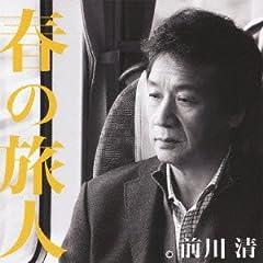 前川清「春の旅人」のCDジャケット