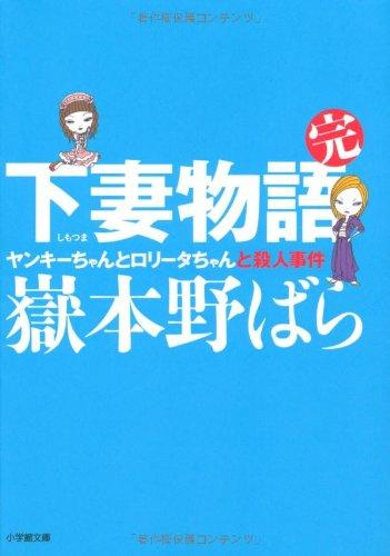 下妻物語・完 ヤンキーちゃんとロリータちゃんと殺人事件 (小学館文庫)
