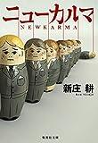 「ニューカルマ (集英社文庫)」販売ページヘ