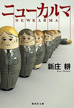 ニューカルマ (集英社文庫)