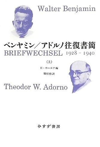 ベンヤミン/アドルノ往復書簡 ―― 1928-1940(上巻) (始まりの本)