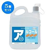 5個セット 洗剤 WAKAフレッシュ クリアミストプラス [5リットル] 除菌水 (7-963-9) 料亭 旅館 和食器 飲食店 業務用