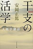 新装版 干支の活学 (安岡正篤人間学講話)