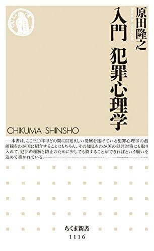 入門 犯罪心理学 (ちくま新書)の詳細を見る