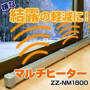 マルチヒーター 180型 ZZ-NM1800
