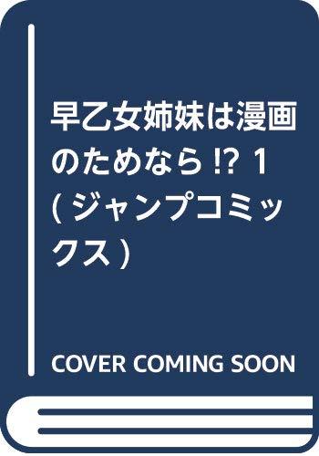 早乙女姉妹は漫画のためなら!?, 1巻 早乙女姉妹は漫画のためなら!?第1巻が発売間近でワクワクしてる。