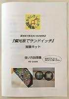 「偏光板でサンドイッチ」実験キット 光の実験すいすいシリーズvol.2