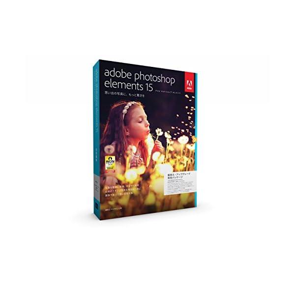 【旧商品】Adobe Photoshop Ele...の商品画像