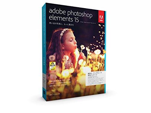 Adobe Photoshop Elements 15 乗換え・アップグレード版