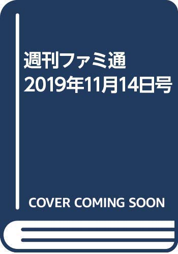 週刊ファミ通 2019年11月14日号