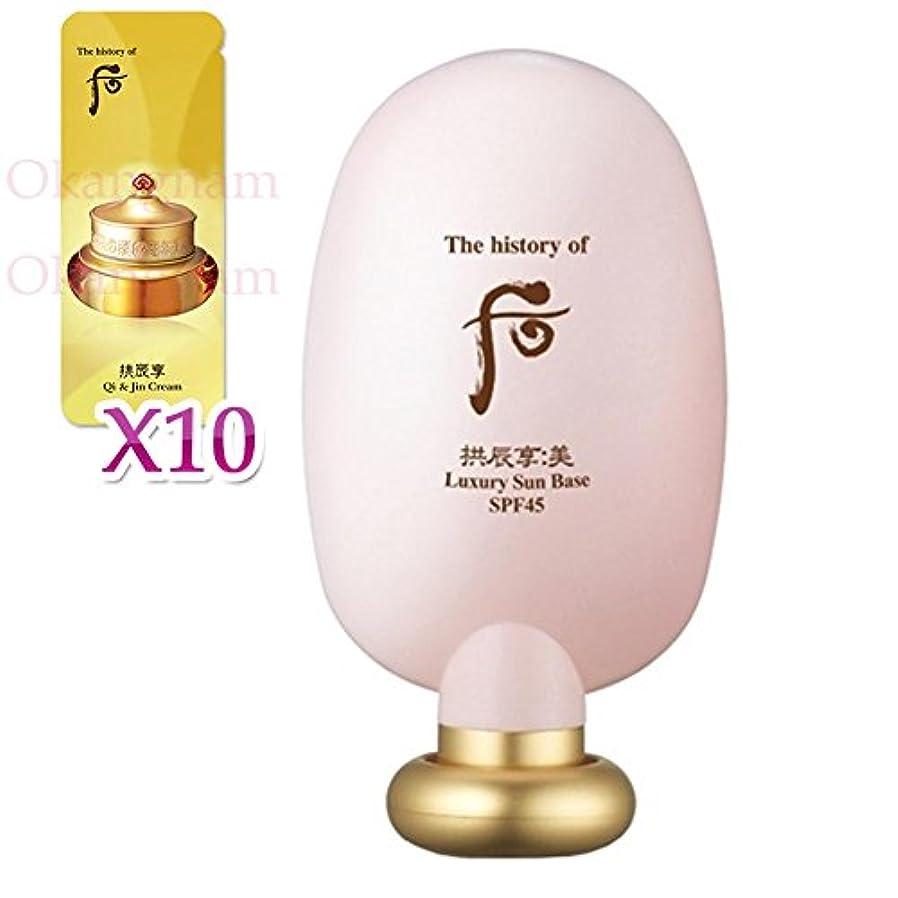 おなじみのマザーランドラベンダー【フー/The history of whoo] Whoo 后 KGM01 GONGJIN HYANG Mi Luxury Sun Base/后(フー) ゴンジンヒャン ラグジュアリーサンベース[SPF45/PA++]45ml + [Sample Gift](海外直送品)
