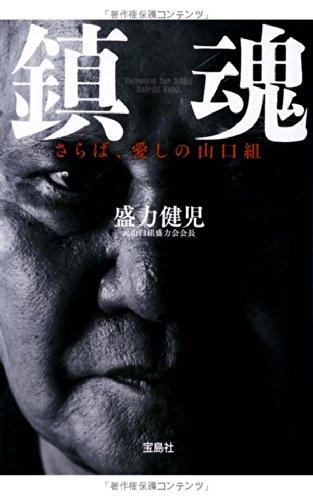 鎮魂 さらば、愛しの山口組 (宝島SUGOI文庫)の詳細を見る