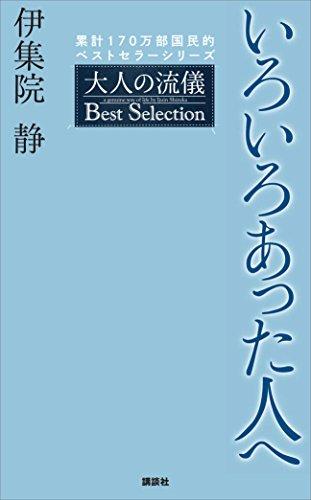 いろいろあった人へ 大人の流儀 Best Selection (週刊現代)
