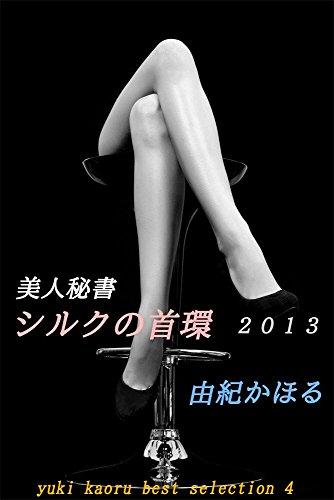美人秘書・シルクの首環 2013: 由紀かほるbest selection 4