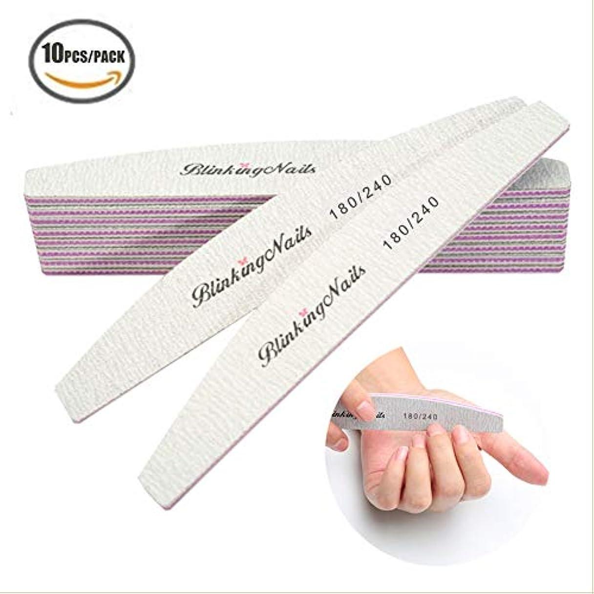 研磨ツール 爪やすり ネイルシャイナー ネイルケア 携帯に便利です 水洗いできます 洗濯可プロネイルやすり 10本入 180/240砂